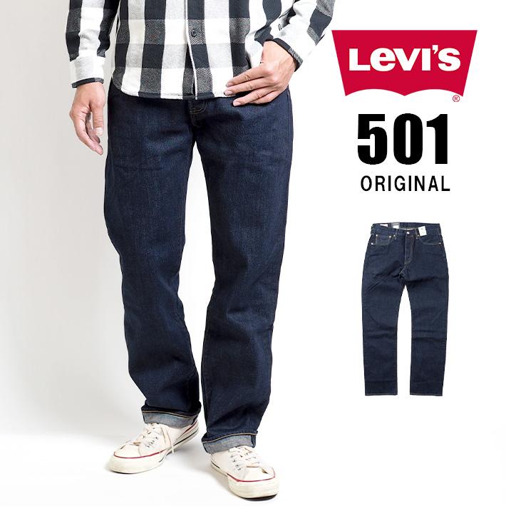 リーバイス 501 ジーンズ レギュラーストレート (005011484) デニムパンツ ジーパン 長ズボン L32 オリジナル 定番 メンズ カジュアル アメカジ ブランド LEVIS りーばいす あす楽 送料無料 裾上げ無料