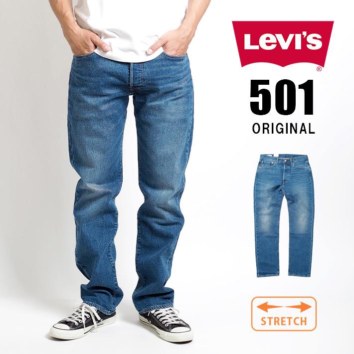 LEVI'S リーバイス ジーンズ 501 レギュラーストレート (005011487) L32 綿100%デニム デニムパンツ ジーパン 長ズボン メンズ カジュアル アメカジ ブランド りーばいす LEVIS あす楽 送料無料