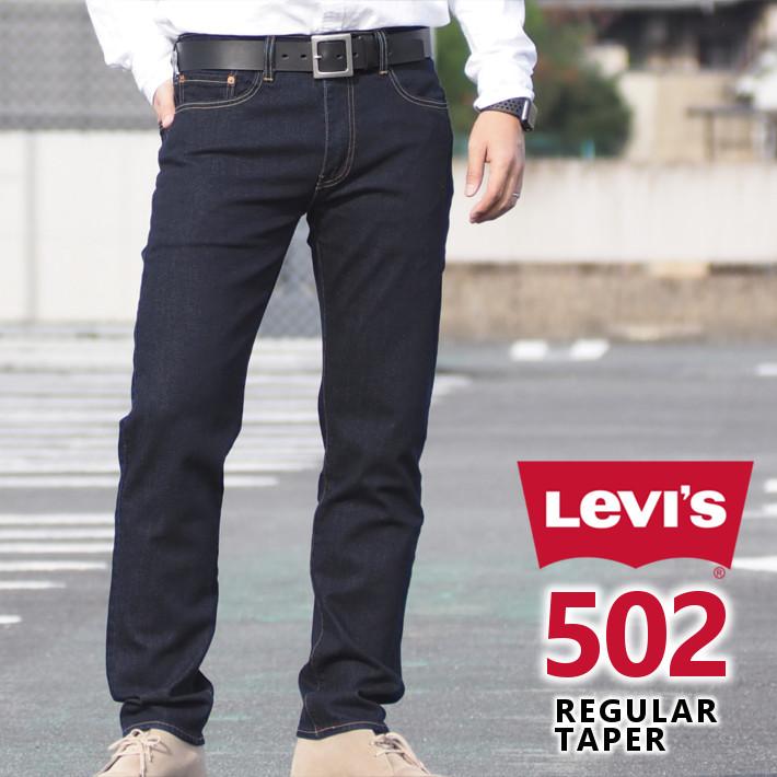 LEVI'S リーバイス ジーンズ 502 レギュラーテーパード (295070062) L32 ストレッチデニム デニムパンツ ジーパン 長ズボン メンズ カジュアル アメカジ ブランド りーばいす LEVIS あす楽 送料無料