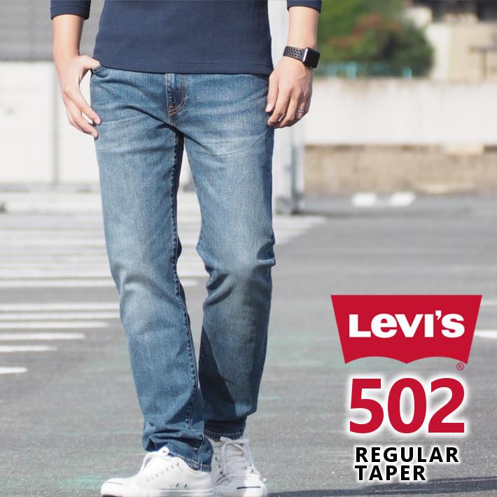 LEVI'S リーバイス ジーンズ 502 レギュラーテーパード (295070063) L32 ストレッチデニム デニムパンツ ジーパン 長ズボン メンズ カジュアル アメカジ ブランド りーばいす LEVIS あす楽 送料無料