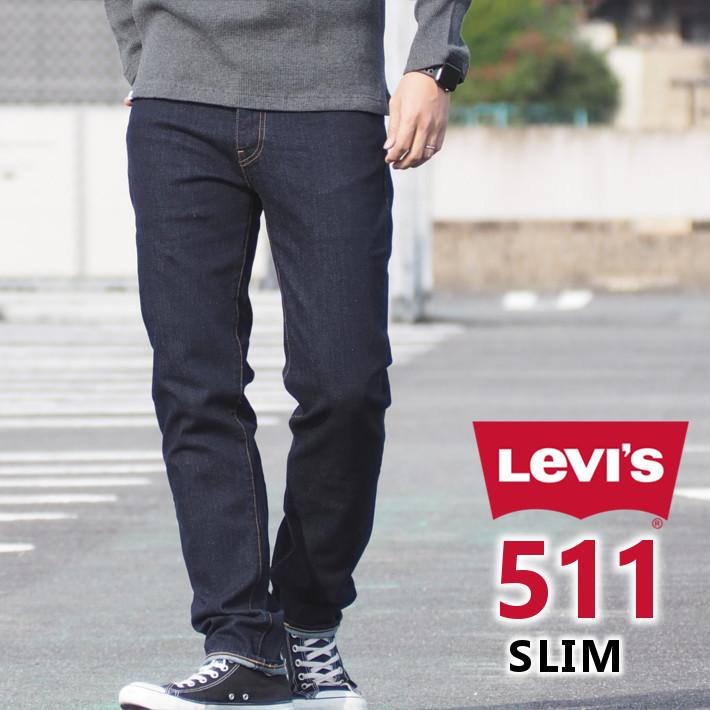 LEVI'S リーバイス ジーンズ 511 スリム (045112406) L32 ストレッチデニム デニムパンツ ジーパン 長ズボン メンズ カジュアル アメカジ ブランド りーばいす LEVIS あす楽 送料無料
