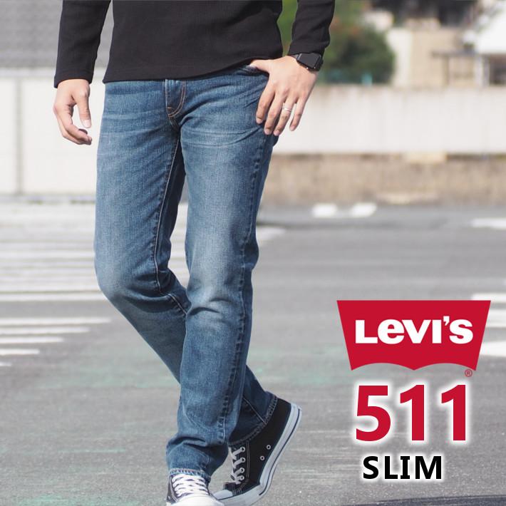 e03999c028bb64 【セール】LEVI'S リーバイス 511 スリム ストレッチ (045112407) デニムパンツ ジーパン ジーンズ メンズ