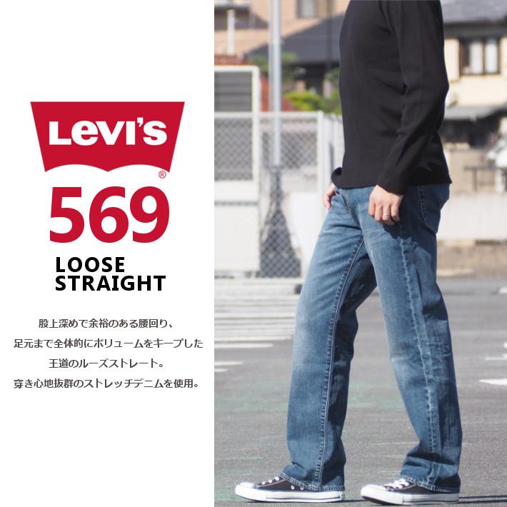 LEVI'S リーバイス ジーンズ 569 ルーズストレート (005690279) L32 股上深め ストレッチデニム デニムパンツ ジーパン 長ズボン メンズ カジュアル アメカジ ブランド りーばいす LEVIS あす楽