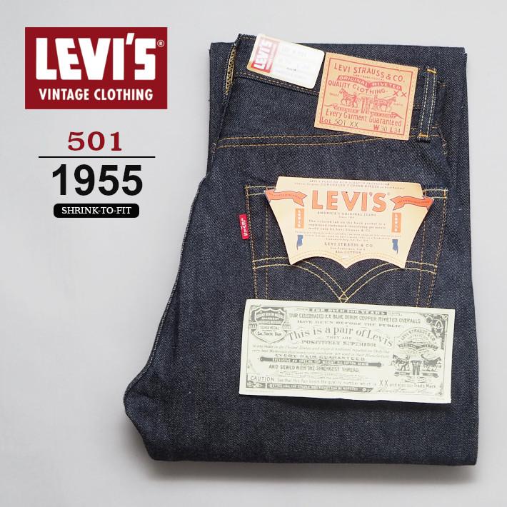LEVI'S VINTAGE CLOTHING リーバイス 501 1955年モデル (501550055) ジーンズ リジッド ヴィンテージ セルビッジ メンズ カジュアル アメカジ ブランド LVC りーばいす あす楽 送料無料