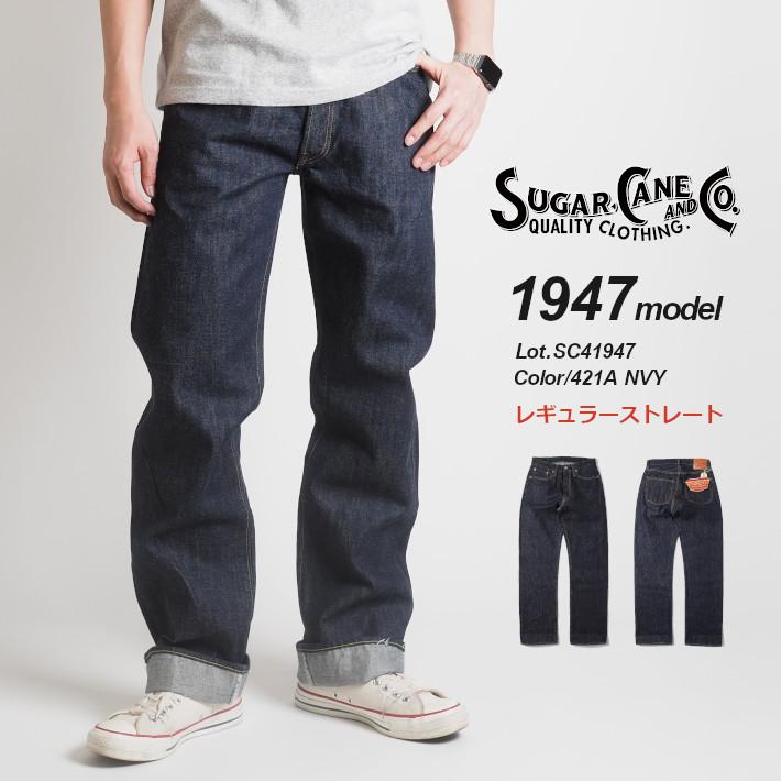 SUGAR CANE シュガーケーン ジーンズ 1947モデル ルーズストレート (SC41947A) 日本製 股上深め セルビッジ 赤耳 L32 L34 綿100% デニムパンツ ジーパン メンズ カジュアル アメカジ ブランド あす楽 送料無料