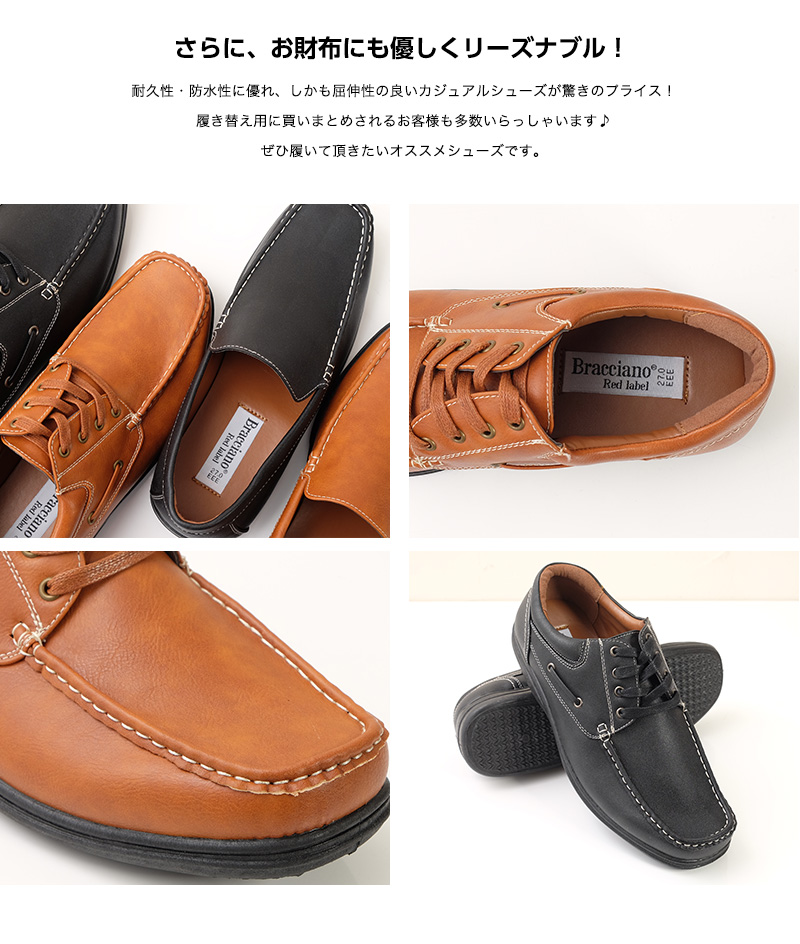 Bracciano Red Label ブラチアーノ レッド レーベル カジュアルシューズ 靴 メンズ靴 カジュアルシューズ 防水設計 レインシューズ ブラック キャメル スリッポン レースアップシューズ