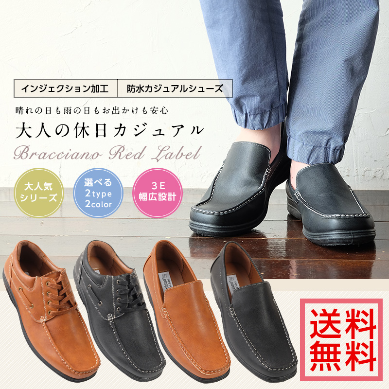 Bracciano Red Label Bracciano red label casual shoes men's shoes casual  shoes waterproof design rain shoes black camel slip-on lace-up shoes