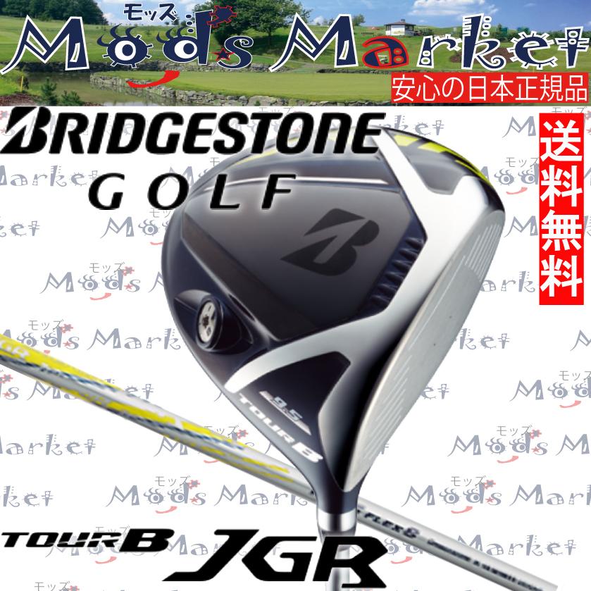 若者の大愛商品 ブリヂストン BRIDGESTONE BRIDGESTONE ブリヂストン TOURB JGR ブリヂストン ツアーB ドライバー JGRオリジナル JGRオリジナル TG1-5シャフト, ギフト内祝いの通販 Angel Gift:873f8734 --- hortafacil.dominiotemporario.com