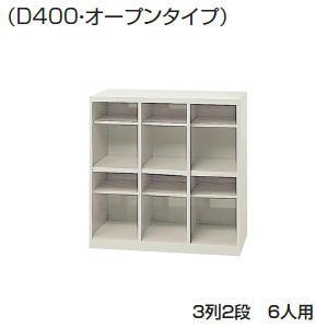 日本製・完成品 シューズボックス・下駄箱 オープンタイプ 3列2段6人用 W890×D400×H880ミリ SB-6 【送料無料】