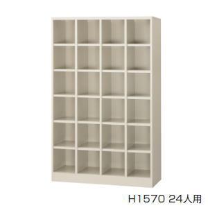 日本製・完成品 シューズボックス オープンタイプ 4列6段24人用(中棚なし) W1000×D350×H1570ミリ SBG-24N 【送料無料・配達地域限定】