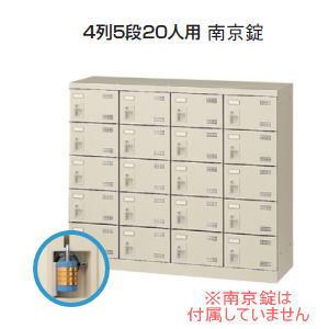 日本製・完成品 SLBシューズボックス (南京錠タイプ) 4列5段20人用 W1100×D350×H945ミリ SLB-M420-N2【送料無料】
