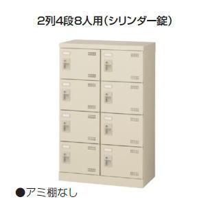 日本製・完成品 SLBシューズボックス (扉付・鍵付) 2列4段8人用 W600×D350×H945ミリ SLB-M8-S2 【送料無料】