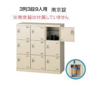 日本製・完成品 SLBシューズボックス  (アミ棚付・南京錠タイプ) 3列3段9人用 W900×D350×H945ミリ SLB-M9-N2 【送料無料】