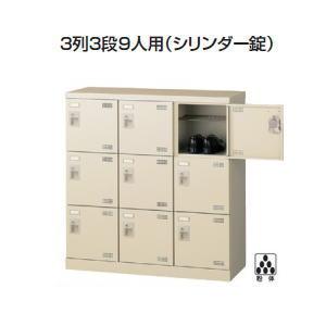 日本製・完成品 SLBシューズボックス・下駄箱 (アミ棚付・鍵付) 3列3段9人用 W900×D350×H945ミリ SLB-M9-S2 【送料無料】
