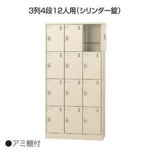 日本製・完成品 SLCシューズボックス3列4段12人用W900×D380×H1790ミリ SLC-12T-S2 【配達地域限定送料無料】