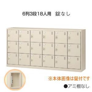 日本製・完成品 SLCシューズボックス・錠なしタイプ 6列3段18人用 W1755×D380×H880ミリ SLC-18Y-K2 【配達地域限定送料無料】