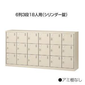 日本製・完成品 SLCシューズボックス(窓無タイプ) 6列3段18人用 W1755×D380×H880ミリ SLC-18Y-S2 【送料無料】