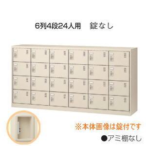 日本製・完成品 SLCシューズボックス・錠なしタイプ 6列4段24人用W1755×D380×H880ミリ SLC-24Y-K2 【配達地域限定送料無料】