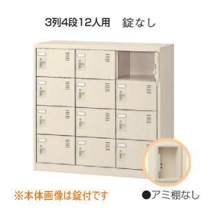 日本製・完成品 SLCシューズボックス 扉付・鍵なし 3列4段12人用 W900×D380×H880ミリ SLC-M12-K2 【送料無料】