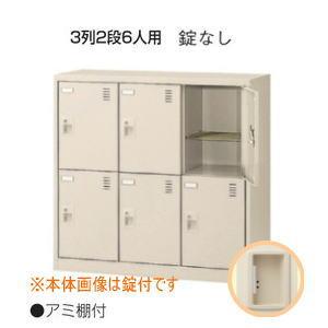 日本製・完成品 SLCシューズボックス 扉付・アミ棚付・鍵なし 3列2段6人用 W900×D380×H880ミリ SLC-M6-K2 【送料無料】