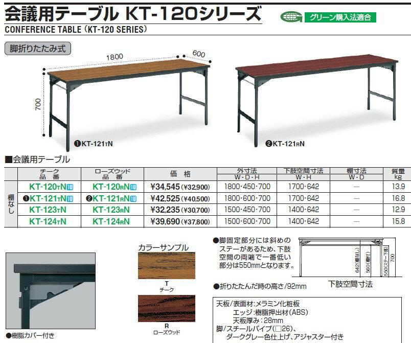 【在庫処分品・新品】 コクヨ 折りたたみテーブル棚なし 天板:ローズウッド色W1800,D600,H700ミリ(KT-N121Rのモデルチェンジ前の商品です。)【送料無料】
