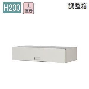 コクヨ (KOKUYO) ビジネスウォールNタイプ 調整箱 上置き W900×D450×H200ミリ BWN-C1A09F1【送料無料】