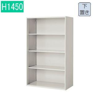 コクヨ (KOKUYO) ビジネスウォールNタイプ オープン書庫 下置き W900×D450×H1450ミリ BWN-K69F1 【送料無料】