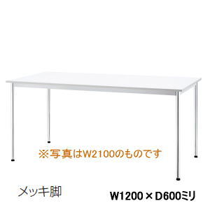 UCHIDA(内田洋行・ウチダ) ミーティングテーブル ST-1000シリーズ スクエア天板 4本脚 メッキ脚 W1200×D600×H700ミリ ST11N-1206MS 6-165-772□【送料無料】