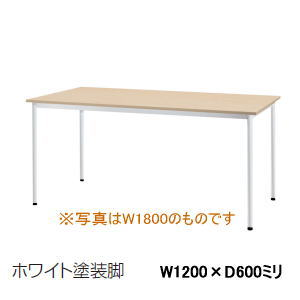 UCHIDA(内田洋行・ウチダ) ミーティングテーブル ST-1000シリーズ スクエア天板 4本脚 ホワイト塗装脚 W1200×D600×H700ミリ ST11NP-1206MS 6-165-774□【送料無料】