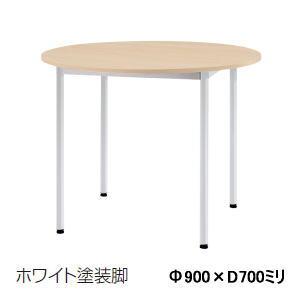 UCHIDA(内田洋行・ウチダ) ミーティングテーブル ST-1000シリーズ サークル天板タイプ ホワイト塗装脚 Φ900×H700ミリ ST11NP-900MC 6-165-784□【送料無料】
