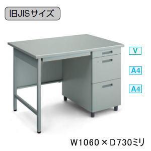 KOKUYO (コクヨ) 事務用デスクSR型 旧JISサイズ 片袖デスク 側面パネルなし W1060×D730×H740ミリ SD-SR5S3NN 【送料無料】