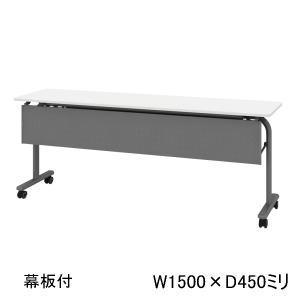 UCHIDA(ウチダ) サイドスタックテーブルA-Stack 幕板付 W1500×D450×H700ミリ6-173-262□【送料無料】