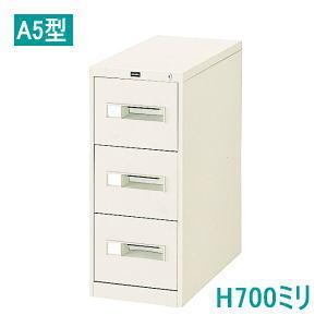UCHIDA (内田洋行・ウチダ) カードマスターA5型・ファイリングキャビネット A5-1列3段 W303×D620×H700ミリ 1-323-7913 【送料無料】