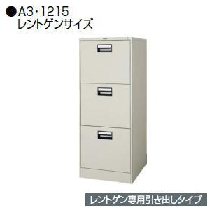 コクヨ (KOKUYO) ファイリングキャビネット・レントゲンキャビネット レントゲン専用引出しタイプ A3・1215レントゲンサイズ W535×D620×H1335ミリ A3-3F1 【送料無料】