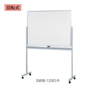 日本製 両面回転式脚付きホワイトボード (スチールホワイトボード) 3×4型 W1281×D532×H1743ミリ SWW-1290-R 【送料無料】