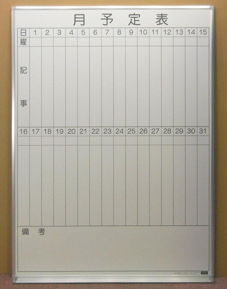 わけあり アウトレット(訳あり) 壁掛けホワイトボード月予定 4×3型 縦書きホーローホワイト【送料無料】