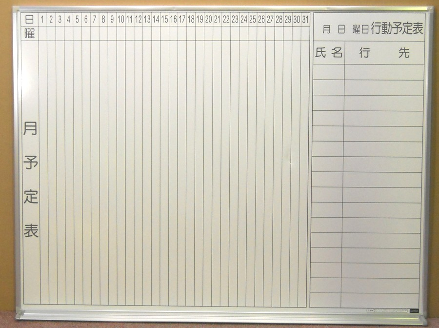 【わけあり アウトレット(訳あり)】 壁掛けホワイトボード月予定+行動予定 3×4型ホーローホワイト【送料無料】