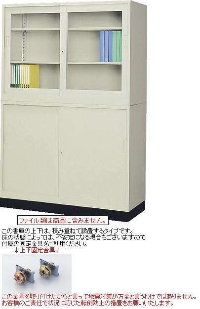 日本製・完成品 スチール書庫 上下組ベース・連結金具付き 奥深タイプ W1210×D515ミリタイプ 435セット 【送料無料】
