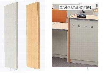 日本製 NSハイカウンター用エンドパネル EPH-45□