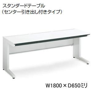 コクヨ (KOKUYO) iSデスクシステム スタンダードテーブル センター引出し付きタイプ W1800×D650×H720ミリ SD-ISN1865CLS□N 【送料無料】