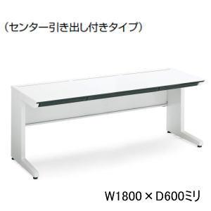 コクヨ (KOKUYO) iSデスクシステム スタンダードテーブル センター引出し付きタイプ W1800×D600×H720ミリ SD-ISN186CLS□N 【送料無料】