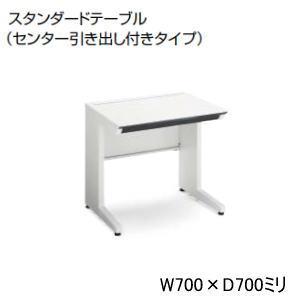<title>使い方ににこだわった事務机 シンプルなデザインに必要な機能が凝縮 コクヨ KOKUYO iSデスクシステム スタンダードテーブル 選択 センター引出し付きタイプ W1800×D700×H720ミリ SD-ISN187CLSN 送料無料</title>
