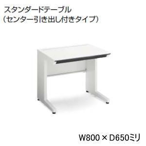 <title>使い方ににこだわった事務机 シンプルなデザインに必要な機能が凝縮 最新号掲載アイテム コクヨ KOKUYO iSデスクシステム スタンダードテーブル センター引出し付きタイプ W1800×D650×H720ミリ SD-ISN1865CLSN 送料無料</title>