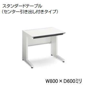 <title>卓抜 使い方ににこだわった事務机 シンプルなデザインに必要な機能が凝縮 コクヨ KOKUYO iSデスクシステム スタンダードテーブル センター引出し付きタイプ W1800×D600×H720ミリ SD-ISN186CLSN 送料無料</title>