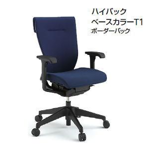 受注生産品 イトーキ (ITOKI) コセールチェア (coser) ハイバック ベースカラーT1:ブラックT 張地:ボーダーバック アジャスタブル肘 KE-957GS-T1□ 【送料無料】