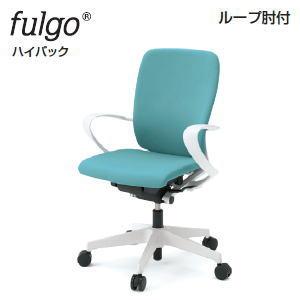 イトーキ (ITOKI) フルゴチェア (fulgo) ハイバック ベースカラーWW:ホワイトW ループ肘 KF-436GB-WW□ 【送料無料】