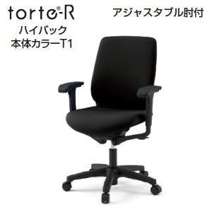 イトーキ (ITOKI) トルテRチェア(TORTE-R) ハイバック アジャスタブル肘付き本体カラー:T1・ブラックT KZ-237GB-T1□【送料無料】