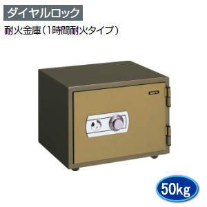 コクヨ (KOKUYO) 耐火金庫・ホームセーフ 1時間耐火タイプ ダイヤルロック W480×D432×H368ミリ HS-10KNN 【送料無料】