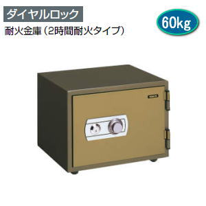 コクヨ (KOKUYO) 耐火金庫・ホームセーフ 2時間耐火タイプ ダイヤルロック W505×D458×H392ミリ HS-S10KN 【送料無料】