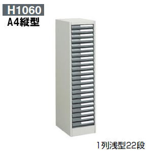 コクヨ (KOKUYO) 書類整理庫 トレーユニット・プラスチック整理ケース W300×D400×H1060ミリ A4縦型 1列浅型22段 S-A411F1N 【送料無料】